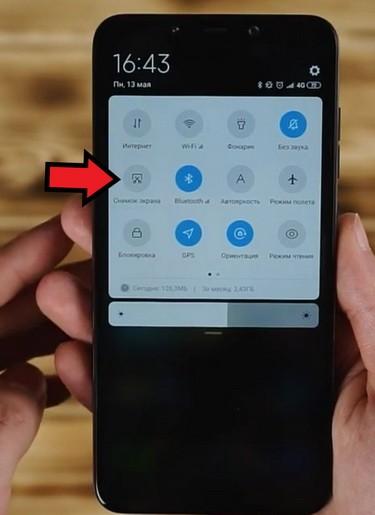 Кнопка снимок экрана в панели быстрого доступа