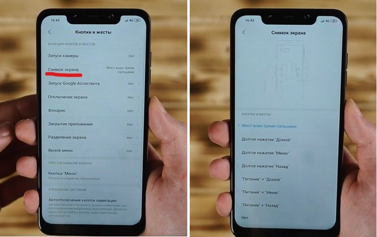 Настройка комбинации кнопок для скриншота экрана