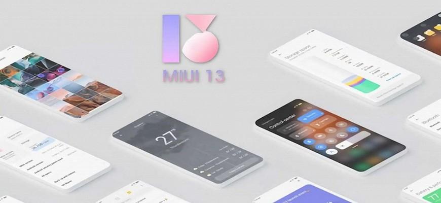 MIUI 13 - дата выхода оболочки Xiaomi, какие смартфоны получат обновление и что нового из функций